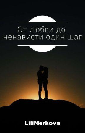От любви до ненависти один шаг by LiliMerkova