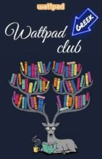 Wattpad Club (Greek) by i_seira_mou_tora