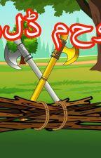 Urdu Moral Stories for kids   Urdu fairy talesUrdu Mora by KidsVideos