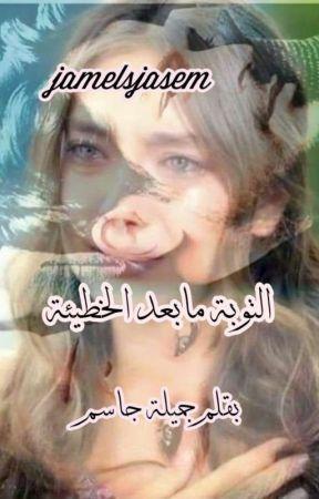 التوبة مابعد الخطيئة by jamelajasem