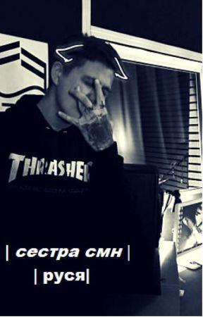  Сестра CMH + Руслик  by Vinisko_Malboro_117