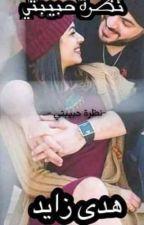 نظرة حبيبتي  للكاتبه هدى زايد  by Hoda2019