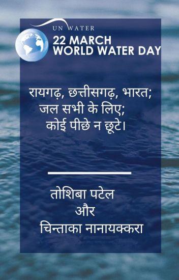 रायगढ़, छत्तीसगढ़,भारत, जल सभी के लिए, किसी को पीछे न छोड़ें।