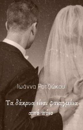 Τα δάκρυα είναι φτιαγμένα από πόνο  by justlikeamelody