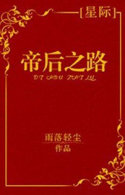 Đọc truyện Đế Hậu Chi Lộ