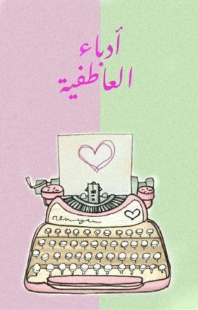أدباء العاطفية by RomanceAR