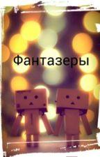 Фантазеры by blackgirl21_9
