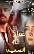 غرام اهل الصعيد by hudasamir1907