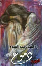 دموع الورد by user27987672
