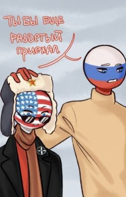 Countryhumans x Reader, nothing personal. - Part III ...