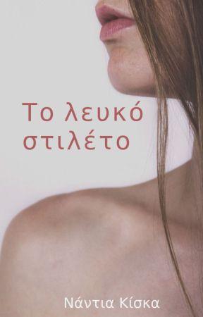 Το λευκό στιλέτο by NantiaKiska
