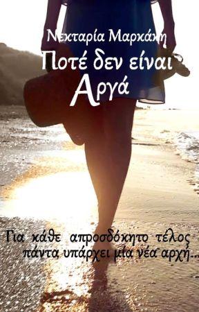 Ποτέ δεν είναι αργά by NektariaMarkakis