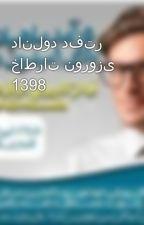 دانلود دفتر خاطرات نوروزی 1398 by isilpub