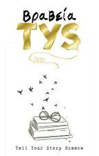 Βραβεία TYS 2019 by TellYourStoryGr