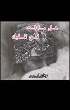 هل مازلت في قلبك by sosanlaith90
