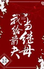 Ta cho chồng trước làm kế mẫu - Cửu Nguyệt Lưu Hỏa by sansan1312