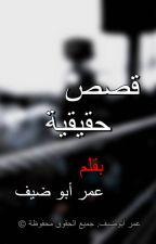 قصص حقيقية by omarabudaif
