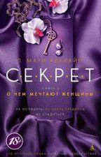 «С.Е.К.Р.Е.Т. Книга 2: О чём мечтают женщины», Л. Мари Аделайн by Eva_Yemelyanova