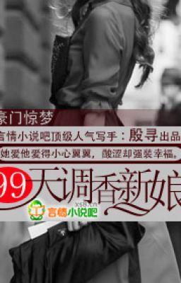 Hào Môn Kinh Mộng: 99 Ngày Điều Hương Tân Nương -Ân Tầm-Hiện đại