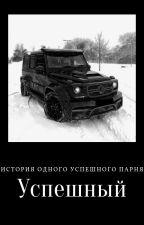 Успешный by Semyon25032004