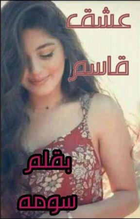 عشق قاسم (مكتمله)  by SomaElaraby8