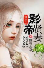 El renacimiento de la amada esposa del emperador de cine by AndyLyryoCha
