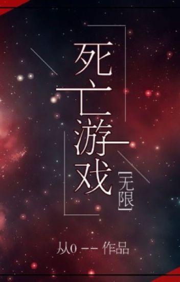 Đọc Truyện (Vô Hạn) Trò Chơi Chết Chóc - Tòng 0 - TruyenFun.Com