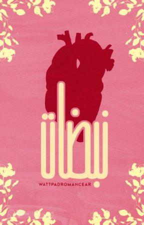 نبضات by RomanceAR