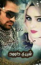 رماح العشق by shery_dawood