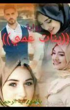 بنات عمي بقلم ايه الرحمن  by BasmalaMostafa576