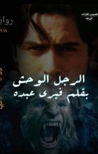 الرجل الوحش by fofa2019