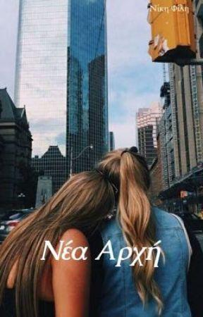 Νέα Αρχή by JennyferFree