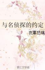 Ước định cùng thám tử lừng danh - Dạ Mạc Bi Li by macdetuhoa