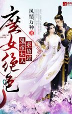 Concubine's Stunning Daughter : Ghost Emperor Please Be Lenient! by AkikoMiku