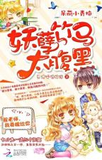 Stupidly cute Qing Mei: The childhood friend is too black bellied by ade307