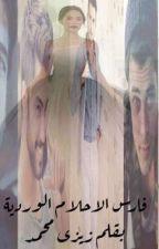 فارس الاحلام الورديه by user16730647