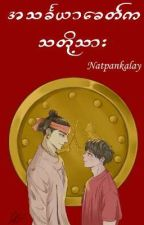 အသင်္ခယာခေတ်က သတို့သား  (အသခၤယာေခတ္ကသတို႕သား) by Natpankalay
