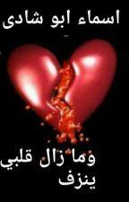 مازال قلبي ينزف  الجزء الاول by user84668229