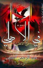 فى الأهلى by AbdelrahmanAhmed4910