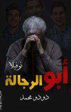 ابو........الرجاله بقلمى {دودومحمد} by wardaamr