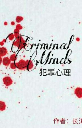 Criminal Minds  by miss_red27