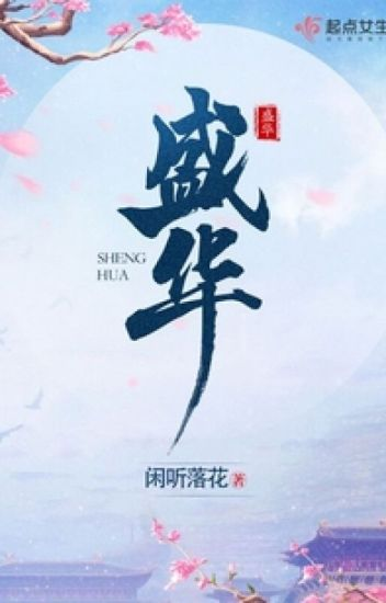 Thịnh Hoa - Nhàn Thính Lạc Hoa