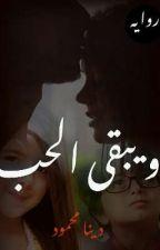 ويبقي الحب للكاتبه/دينا محمود(دودوو ) by Dina-Mahmoud