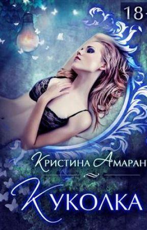 Куколка - Кристина Амарант by klad1366