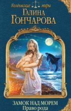 Право рода. Галина Гончарова by Disya-1011