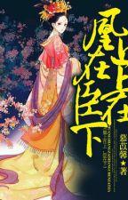 [CONVERT] Hoàng Thượng Ở Trên, Thần Ở Dưới - Mộ Dĩ Hinh by shinbo89