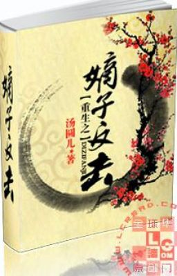 Đọc truyện Trọng Sinh Chi Con Trưởng Phản Kích - Thang Viên Nhi