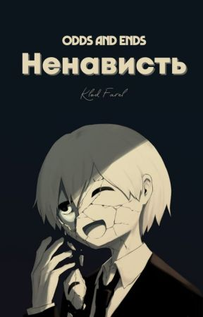 Odds and Ends. Ненависть by KlodFarel