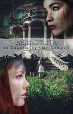 Αιωνιότητα: Οι Συλλέκτες των Νεκρών by BlomkvistM97