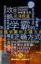 (Tổng đồng nhân) Học bá đích chính xác công lược - Tư Trạch Viện Lam by hanxiayue2012